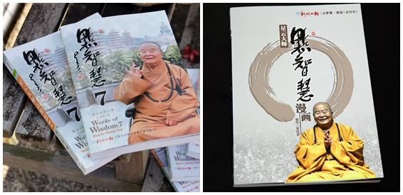 《新明日报》在书展推出两本新书《星云大师点智慧7》以及《点智慧·漫画》。