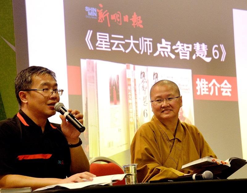 图为佛光山新马泰印总住持觉诚法师(右),在去年与时任本报副总编辑的朱志伟,一起推介《点智慧6》。