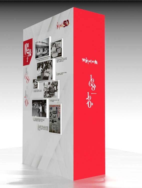 """到新加坡书展参观""""新明50年回顾展"""",了解本报丰富发展史。"""