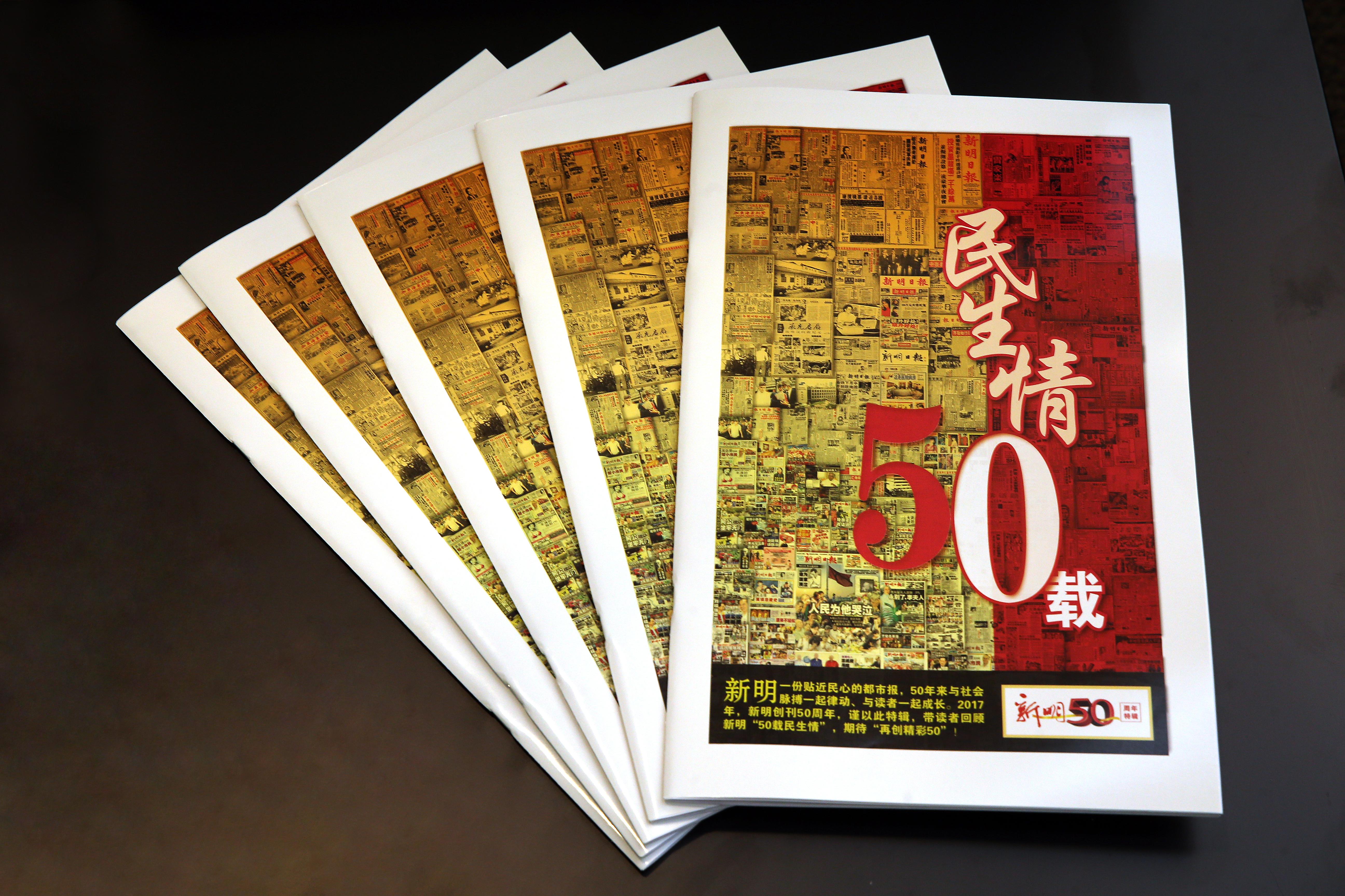 本报在创刊日3月18日出版56版的50周年特辑,过后结集成《民生情50载》,主宾徐芳达受邀在4月6日的50周年海上庆祝会上,主持特刊的推介仪式。
