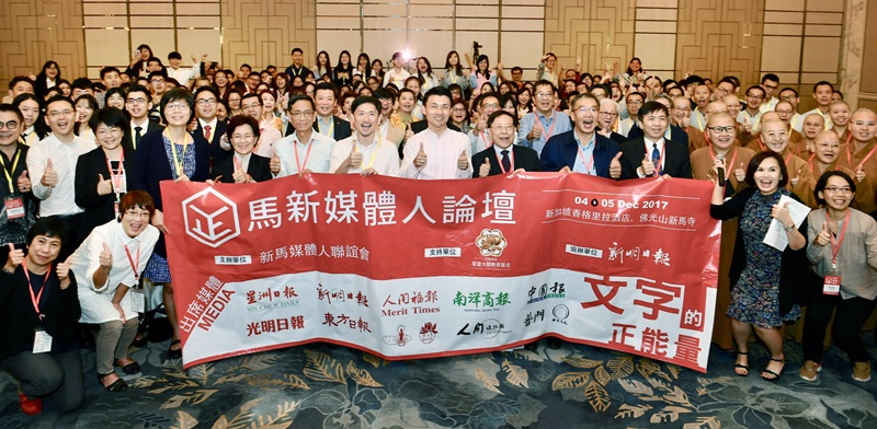 """200名新加坡和马来西亚新闻从业员和大专学府的新闻和传媒系学生,今天出席""""文字的正能量""""论坛。"""