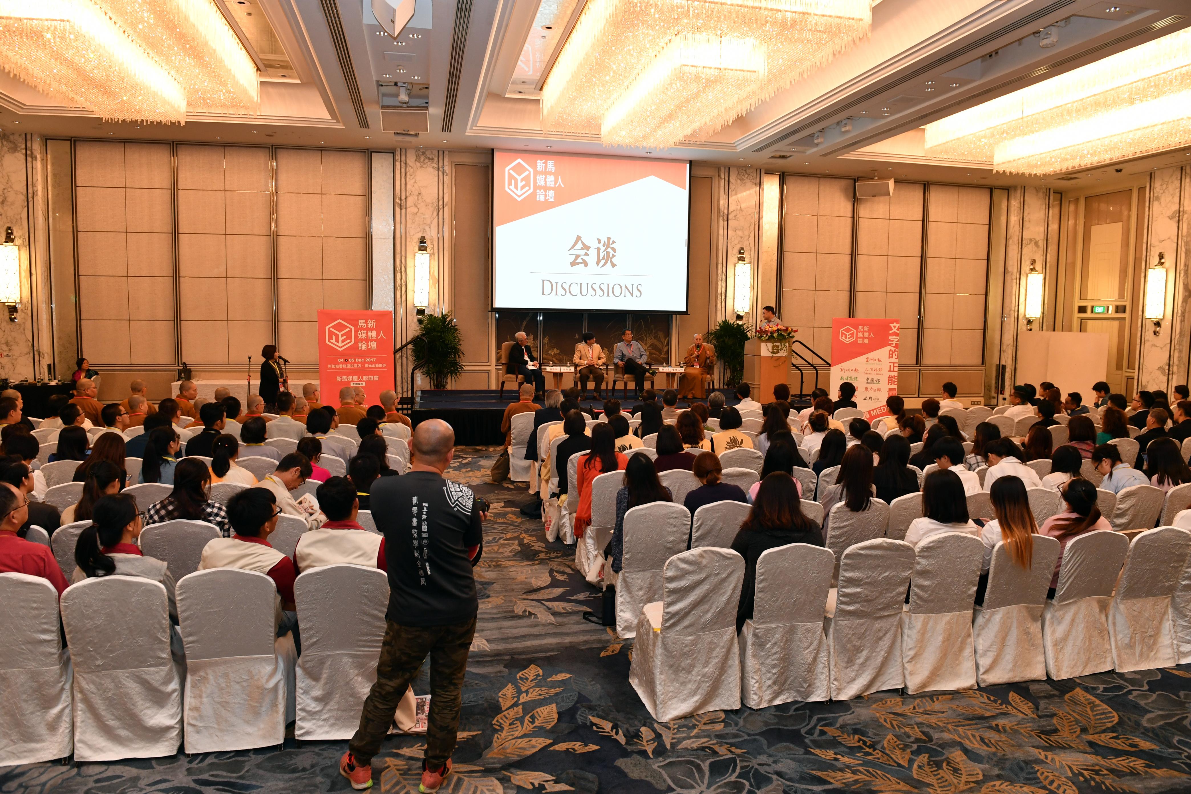 约200名新马新闻从业员和大专 学府的新闻及传媒系学生出席论坛。