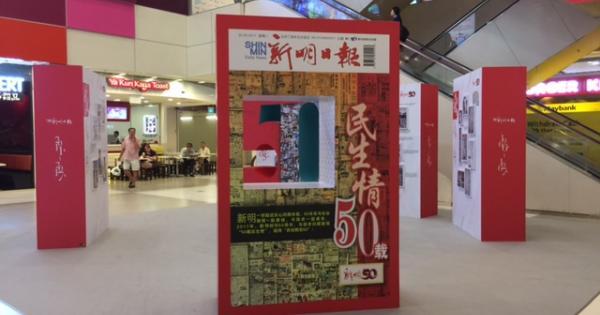 """""""新明50年回顾展""""正在IMM展出,直至星期天(16日)。"""